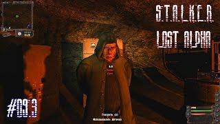 metalrus - Часть 09.3. Прохождение S.T.A.L.K.E.R. Lost Alpha. Первый грех!