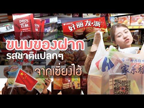 รีวิวขนมของฝากแปลกๆจากเซี่ยงไฮ้!รสชาติแปลกน่าลองน่าชิม หาที่ไทยไม่ได้!!#คลิปนี้มีแจกของI Roam2gether