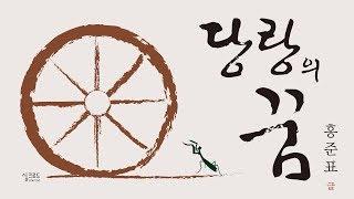 [홍준표] 당랑의꿈