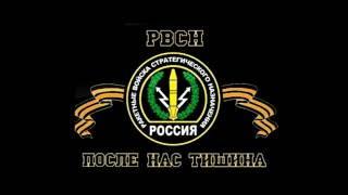 видео Флаг Ракетных войск стратегического назначения