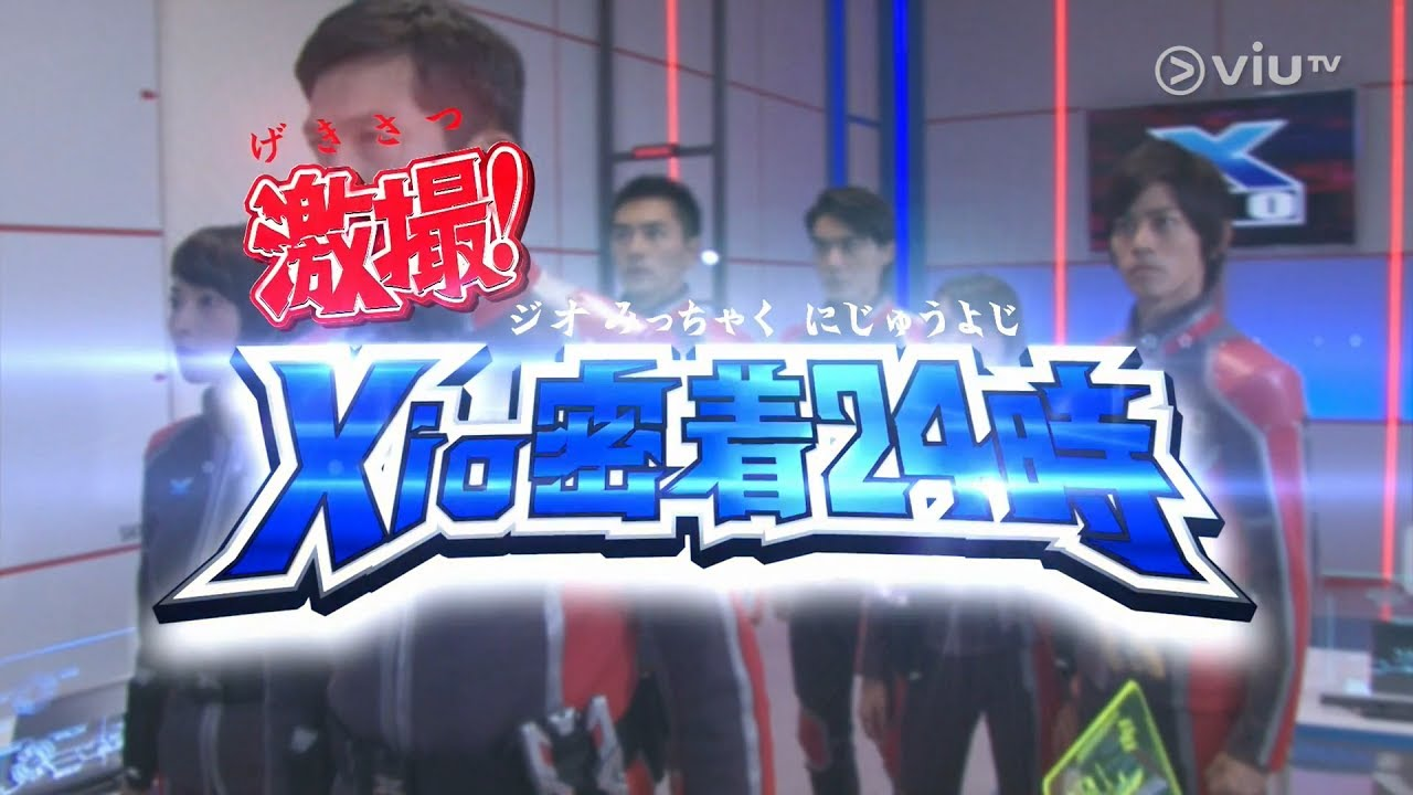 超人X EP16 - 激拍,Xio貼身追訪24小時 [粵語中字] - YouTube