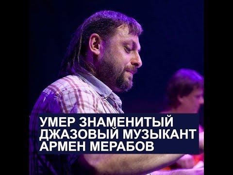 Скоропостижно скончался известный джазовый пианист Армен Мерабов