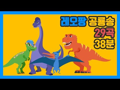 레오팡 공룡송 모음 29곡 - 38분 ㅣ 초식공룡 육식공룡 바다공룡 총출동 - 공룡노래 공룡동요 공룡송 키즈송 유아동요