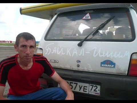 """Дорога на Байкал,6500 км на машине """"ОКА""""."""