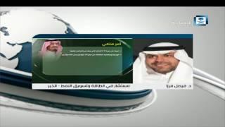 مستشار في الطاقة وتسويق النفط: معدل الضريبة الجديد سيجعل أرامكو السعودية متماشية مع المعايير الدولية
