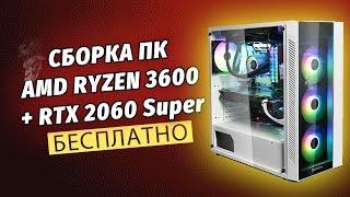 сБОРКА ПК AMD RYZEN 3600  RTX 2060 SUPER / Сборка пк за 60000 рублей (цена без учета купонов -80к)