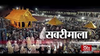 RSTV Vishesh - 18 October  2018: Sabarimala I सबरीमाला