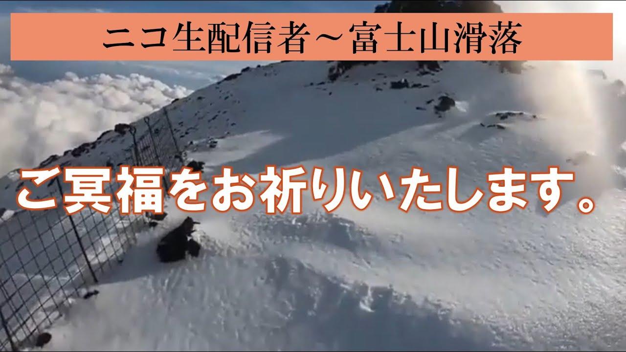 なりすまし 富士山 滑落