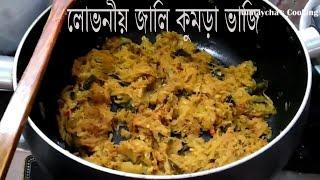 লোভনীয় জালি কুমড়া ভাজি । Jali Kumra Vaji Recipe । Village Food Kumra Vaji