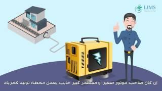 اخيراً، حل لمشكلة الكهرباء في لبنان!