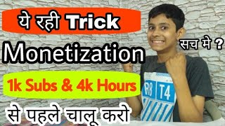 क्या कोई Trick To Enable Activate Youtube Channel Monetization Before 1k Subs 4k Hours Time है क्या?