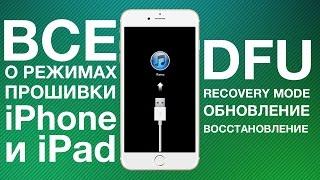 видео После обновления iOS 11, iPhone 6 завис на шнурке iTunes, что делать?