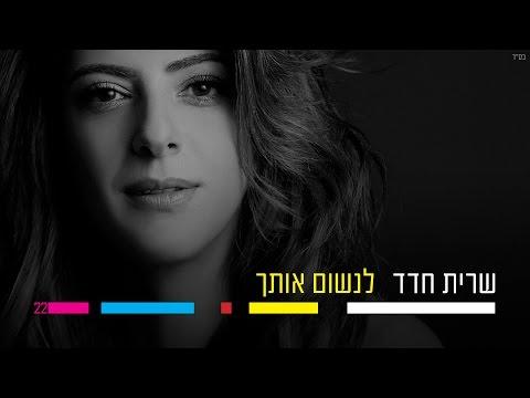 שרית חדד - לנשום אותך - Sarit Hadad