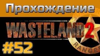 Прохождение Wasteland 2 - [#52 Финал] - Концовка игры