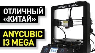 обзор 3D-принтера Anycubic M: качественный ремейк Prusa i3 - FDM-принтер i3 Mega от Anycubic