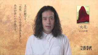 特設サイト:http://hon.bunshun.jp/sp/hibana.