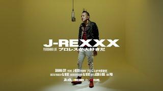 YouTube動画:J-REXXX - プロレスが大好きだ ( Live Session)   Savanna City