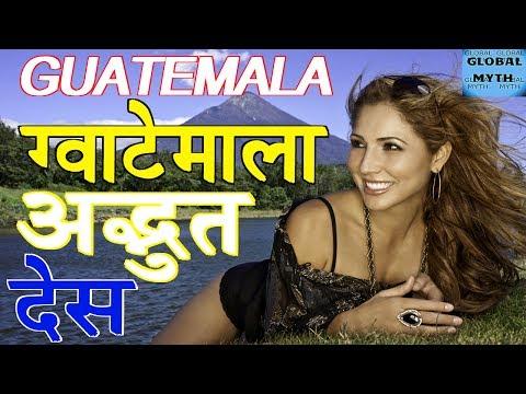 ग्वाटेमाला अद्भुत और सांस्कृत देश // Amazing facts about Guatemala in Hindi