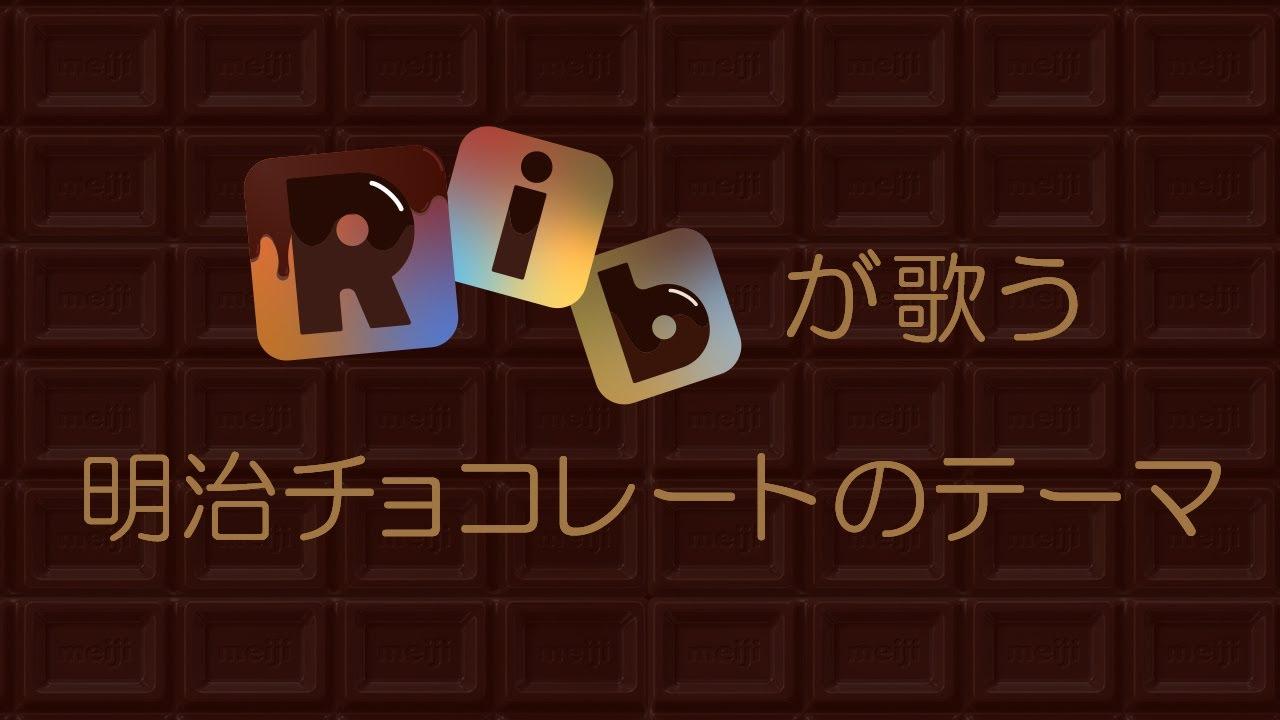 りぶ×明治チョコレート大作戦「明治チョコレートのテーマ」MV出演