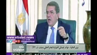 بالفيديو.. وزير المالية: السيسي دعم الاقتصاد بعد 4 سنوات من الركود