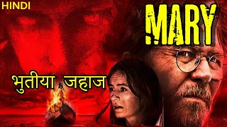 Mary 2019 Movie Explained in Hindi | Mary 2019 Movie Ending Explain हिंदी मे