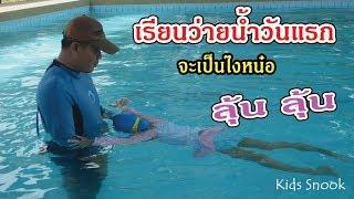 ใยไหมเรียนว่ายน้ำวันแรก ครั้งแรก เป็นไงมาดูกันนะคะ  l  kids snook