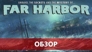Fallout 4: Far Harbor - лучшее, что есть в игре