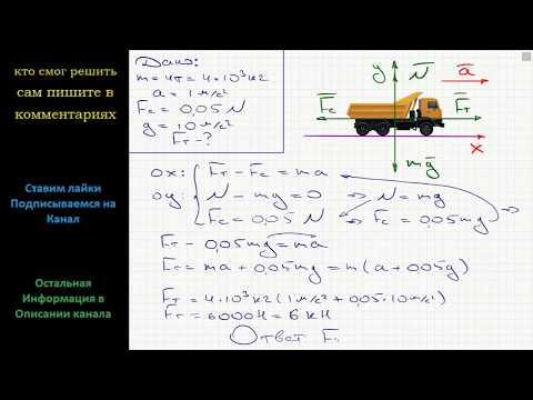 Физика Автомобиль массой 4 т трогается с места с ускорением A = 1 м/с2. Какова сила тяги, если сила