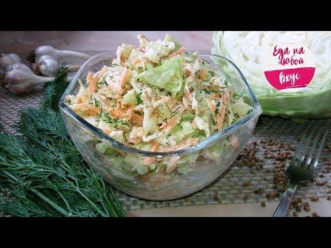Вопрос: Как сделать салат из капусты?