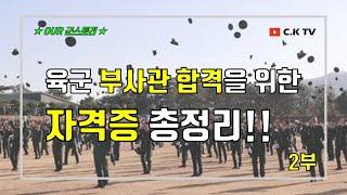 (2부) 육군 부사관 시험 합격을 위한 자격증 총정리!…