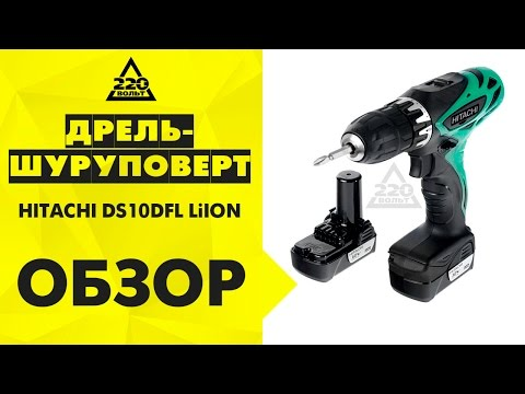 Дрель шуруповерт аккумуляторная HITACHI DS10DFL LiION