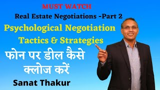 Phone pain deal close kaise kare   Real Estate negotiation  Strategies on Phone Part 2