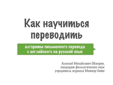 Как научиться переводить? Алгоритм письменного перевода с английского на русский язык