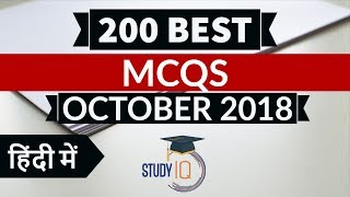 200 Best current affairs October 2018 in Hindi Set 2  - IBPS PO/SSC CGL/UPSC/IAS/RBI Grade B 2018