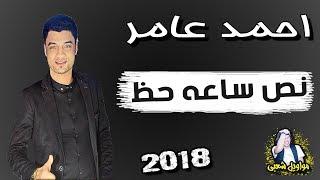 احمد عامر   احلى موال هتسمعه - نص ساعه حظ -جديد 2018
