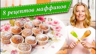 Сборник рецептов маффинов от Юлии Высоцкой — «Едим Дома»