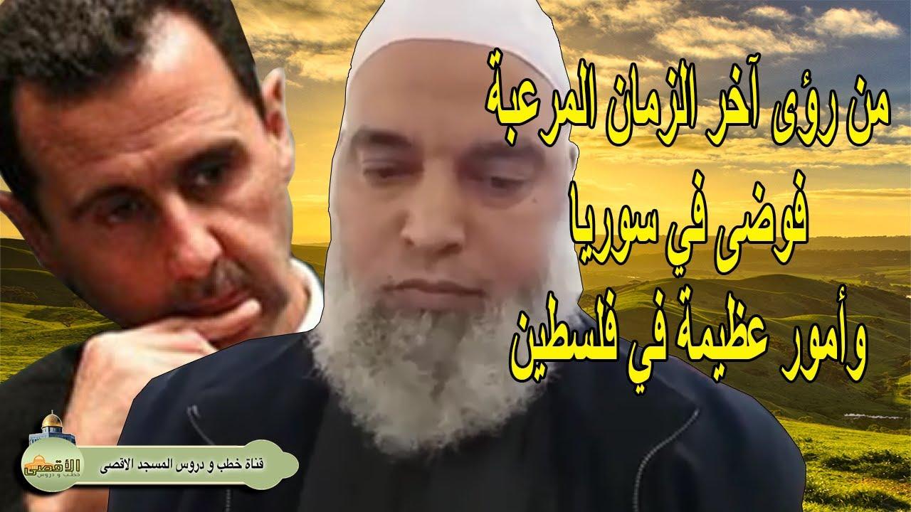من رؤى آخر الزمان المرعبة | فوضى في سوريا وامور عظيمة في فلسطين الشيخ خالد المغربي