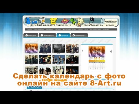 Сделать календарь из фото онлайн на сайте 8-Art.ru - ВидеоРеклама