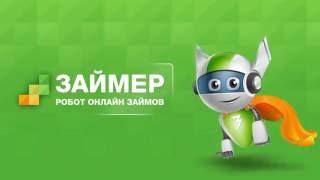Займер - робот онлайн займов. Все за 23 секунды