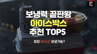 대용량 아이스박스 추천 TOP5 성능리뷰 구매비교 20…