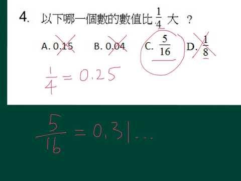 小六數學_上學期_小數和分數互化_小數與分數之間互相比較(二) - YouTube