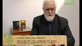 Уроки Православия. О еп. Стефане (Никитине) вспоминает проф.А.Б.Ефимов. Урок 1. 6 мая 2015