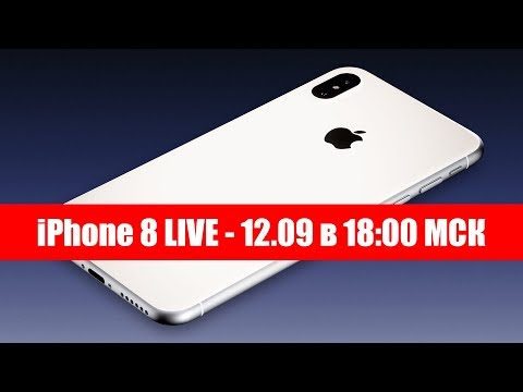 Apple iPhone 8 Live - 12.09 в 18:00 МСК - iPhone 8, 7S, 7S Plus, Watch LTE, TV 4K