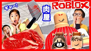 お肉屋🍖さんからの脱出🏃 ROBLOX ESCAPE THE BUTCHER SHOP OBBY!