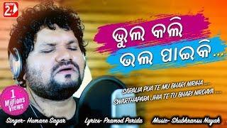 Saralia Pua Te   Bhul Kali Bhala Paiki   Official Studio Version   Humane Sagar   Odia Sad Song