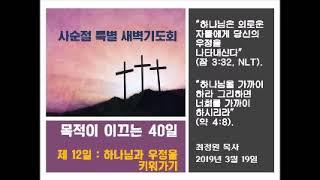 최정원 목사 설교 제12일  하나님과 우정을 키워나가기