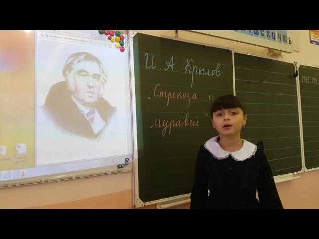 Изображение предпросмотра прочтения – ВикторияКорнева читает произведение «Стрекоза и Муравей» И.А.Крылова