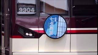 北大阪急行電鉄 北急七夕列車2019が西中島南方駅に到着~発車まで