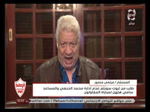 الزمالك اليوم | المداخلة الكاملة لـ ' مرتضى منصور ' ورد فعله بعد التعادل مع ' المقاولون