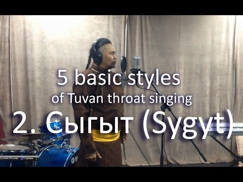 Tuvan throat singing - Тувинское горловое пение - Сыгыт (Sygyt)